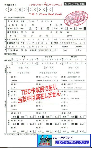いわて牛トレーサビリティシステム生産履歴検索結果(Iwate Beef traceability system)